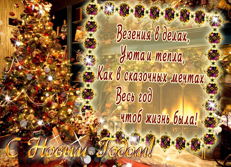 Просто поздравления к новому году